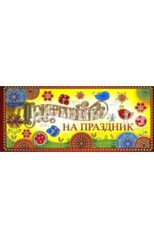 Приглашение на праздник (ПМ-8551)