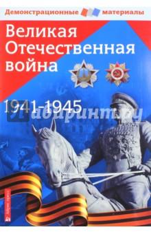 Великая Отечественная война. Демонстрационный материал для средней школы