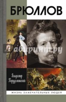 БрюлловДеятели культуры и искусства<br>Картина Брюллова Последний день Помпеи была, по словам Гоголя, одним из ярких явлений XIX века. Она принесла мировую славу русскому искусству. Книга о Брюллове - это рассказ о жизни художника и о русском искусстве его времени, о его яркой, неповторимой личности и о людях, в окружении которых он прошел свой жизненный путь, это также попытка показать, как время, события жизни, черты личности творца воплощаются в его созданиях.<br>2-е издание, стереотипное.<br>