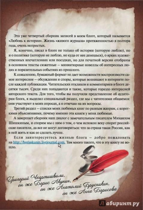 Иллюстрация 1 из 20 для Северный Часовой и другие сюжеты - Борис Акунин | Лабиринт - книги. Источник: Лабиринт