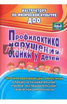 Профилактика нарушения осанки у детей. Занятия корригирующей гимнастикой. ФГОС ДО