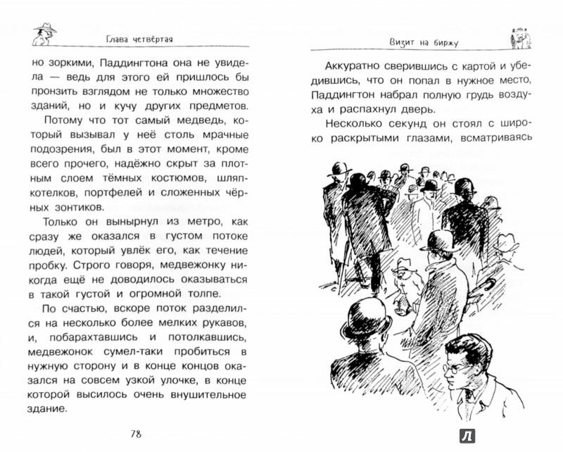 Иллюстрация 1 из 12 для Медвежонок Паддингтон занят делом - Майкл Бонд   Лабиринт - книги. Источник: Лабиринт