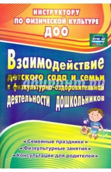 Взаимодействие детского сада с семьей в физкультурно-оздоровительной деятельности дошкольников. ФГОС