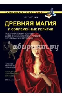 Обложка книги Древняя магия и современные религии