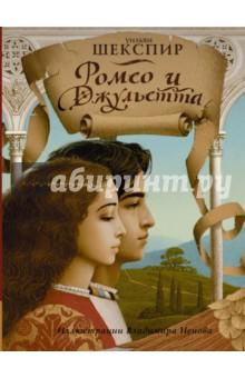 Ромео и ДжульеттаИсторические повести и рассказы<br>Пьеса Уильяма Шекспира Ромео и Джульетта во все времена от начала своего создания являлась эталоном чистоты, преданности и любви. По ней снято более пятидесяти художественных фильмов, ей посвящены оперы, балеты и мюзиклы, создаются сообщества и клубы. Так в городе Верона, где Уильям Шекспир поселил юных влюбленных, в 1937 году Этторе Солимани, хранитель музея, на территории которого по преданию находится Гробница Джульетты, положил начало традиции отвечать на письма, оставленные посетителями. Позже эта традиция нашла своих последователей, и в родном городе Ромео и Джульетты был создан Клуб имени Джульетты, который продолжает свою деятельность до сих пор.<br>Владимир Ненов - замечательный художник из Санкт-Петербурга - выбрал произведение Уильяма Шекспира, обращенное к общечеловеческим проблемам и ценностям не случайно. Художнику близки классические, монументальные образы. Работая над иллюстрациями, я для себя решил, - говорит художник, - что нужно изобразить не столько драматизм происходящего в книге, сколько акцентировать внимание на светлом и высоком чувстве, которое, к сожалению, в этом сложном мире дано далеко не всем.<br>В пересказе Леонида Яхнина.<br>Для среднего школьного возраста.<br>