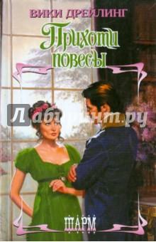 Прихоти повесыИсторический сентиментальный роман<br>Несколько лет назад неисправимый кутила и ловелас Колин Брокхерст, граф Рейвншир, разбил сердце юной Анджелины Бранем, насмеявшись над ее первой любовью. Однако теперь, когда обстоятельства принуждают к немедленной женитьбе, граф внезапно осознает, что та, чье трепетное чувство он отверг когда-то, - единственная, с кем он готов связать свою судьбу.<br>Однако Анджелина теперь - далеко не наивная девочка. Однажды Колин уже нанес ей болезненный удар, - значит, больше доверия не достоин. Обаятельному повесе потребуется немало усилий, чтобы вновь пробудить в душе девушки пламя любви, которую она сознательно убивала в себе день за днем…<br>