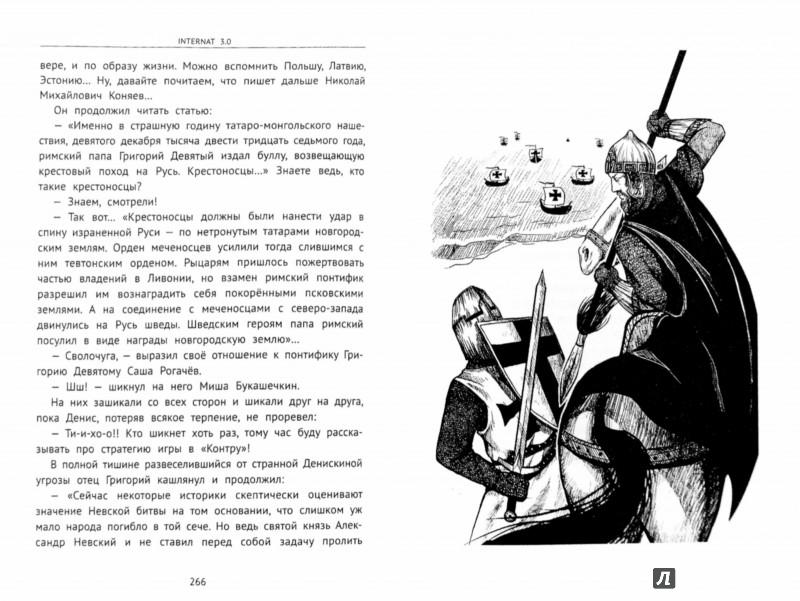 Иллюстрация 1 из 5 для Internat 3.0 (+CDmp3) - Черных (Захарова) Вероника Николаевна   Лабиринт - книги. Источник: Лабиринт