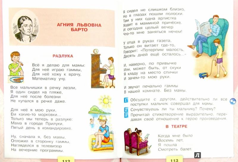 Иллюстрация 1 из 24 для Литературное чтение. Учебник. 3 класс. В 2-х частях. Часть 2. ФГОС - Климанова, Горецкий, Виноградская, Голованова, Бойкина | Лабиринт - книги. Источник: Лабиринт