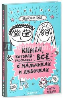 Книга, которая расскажет всё о мальчиках и девочках Клевер Медиа Групп