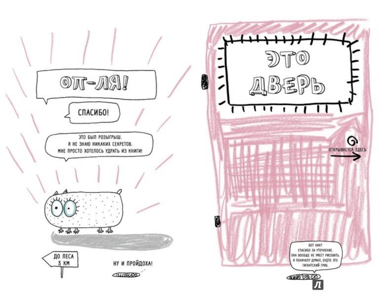 Иллюстрация 1 из 17 для Книга, которая расскажет всё о мальчиках и девочках - Франсуаза Буше   Лабиринт - книги. Источник: Лабиринт
