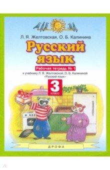 Решебник По Русскому Языку 3 Класс Каленчук 3 Часть Ответы