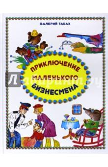 Приключение маленького бизнесмена. Сказки, рассказы, стихиСборники произведений и хрестоматии для детей<br>В книге 10 сказок, 10 рассказов и 50 стихотворений, наполненных любовью к детям, родителям, природе, животным, друзьям, детскому саду, школе и всей России. Короткие, легко воспринимаемые сказки, рассказы и стихи будут очень полезны на занятиях дома, в детском саду, в школе и получат высокую оценку у детей, родителей, педагогов, библиотекарей, бабушек и дедушек. Рисунки для книги сделал известный художник Владимир Нагаев - член Союза художников России.<br>Для дошкольного и младшего школьного возраста.<br>