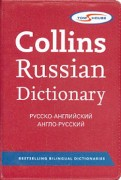 Collins Russian Dictionary (Tom's House)