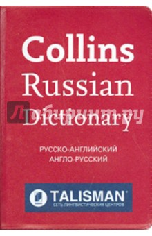 Collins Russian Dictionary (Talisman)