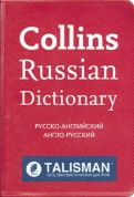 Collins Russian Dictionary (Talisman)