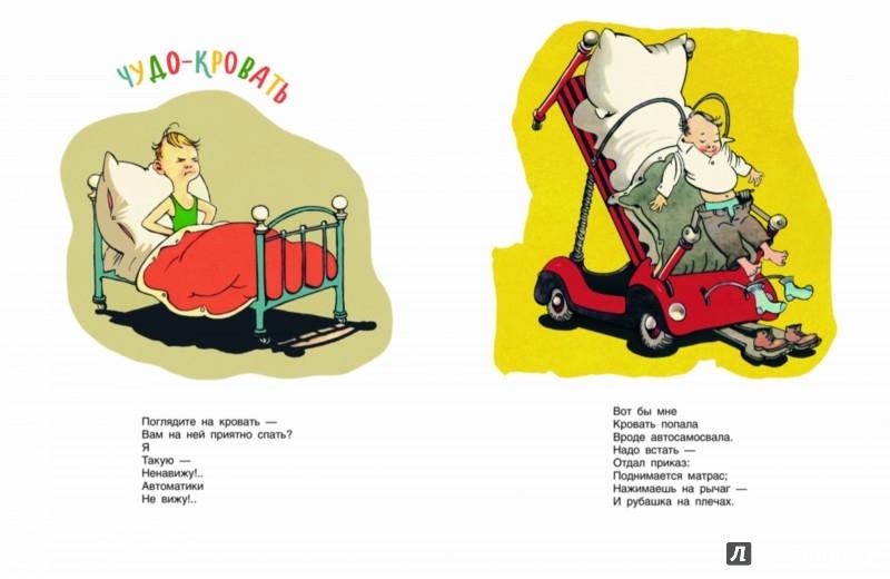 Иллюстрация 1 из 44 для Чудо-кровать - Александр Митта | Лабиринт - книги. Источник: Лабиринт