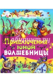 Приключения юной волшебницыСказки отечественных писателей<br>яСказочная повесть с красочными иллюстрациями.<br>