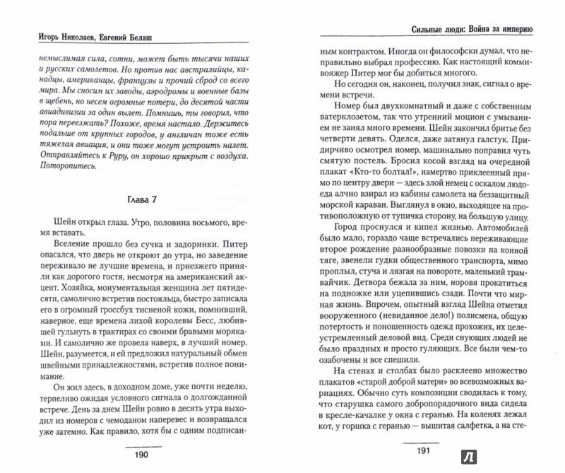 Иллюстрация 1 из 6 для Война за империю. Война за империю - Николаев, Балаш | Лабиринт - книги. Источник: Лабиринт