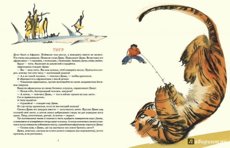 Иллюстрация 1 из 29 для Никто не может без Димы - Яков Длуголенский | Лабиринт - книги. Источник: Лабиринт