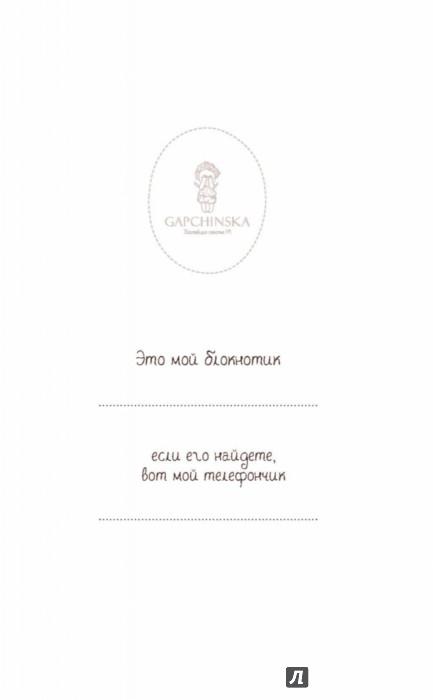 """Иллюстрация 1 из 30 для Блокнот Евгения Гапчинская """"Ловцы жемчуга"""", А5   Лабиринт - канцтовы. Источник: Лабиринт"""