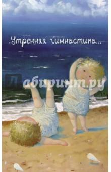 """Блокнот Евгения Гапчинская """"Утренняя гимнастика..."""", А5 Эксмо"""