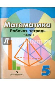 Математика. 5 класс. Рабочая тетрадь. В 2-х частяхМатематика (5-9 классы)<br>Пособие доработано в соответствии с ФГОС основного общего образования. Его цель - создание материальной основы при введении нового знания, для формирования первичных навыков. Задания, направленные на организацию разнообразной практической деятельности учащихся, помогают активно и осознанно овладевать универсальными учебными действиями.<br>5-е издание.<br>