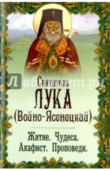 Святитель Лука (Войно-Ясенецкий). Житие. Чудеса. Акафист. Проповеди