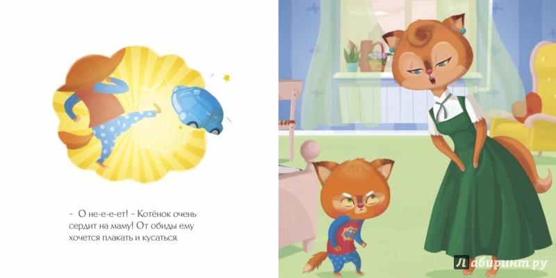 Иллюстрация 1 из 8 для Котёнок Нет - Анна Никольская | Лабиринт - книги. Источник: Лабиринт