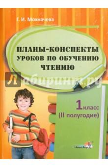 Планы-конспекты уроков по обучению чтению. 1 класс. 2 полугодие