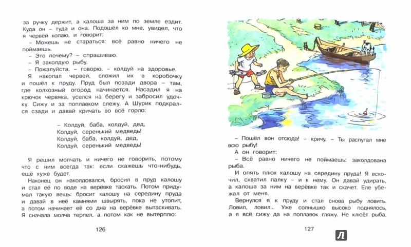 """Иллюстрация 1 из 56 для """"Бобик в гостях у Барбоса"""" и другие рассказы - Николай Носов   Лабиринт - книги. Источник: Лабиринт"""