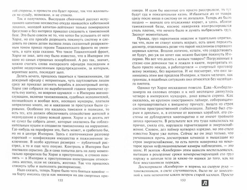 Иллюстрация 1 из 7 для Герой чужой войны - Ковалевская, Михеев | Лабиринт - книги. Источник: Лабиринт