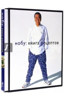 НОБУ. Книга рецептовНациональные кухни<br>Красивый, богато иллюстрированный альбом в подарочном футляре с отделкой из темно-синего шелка - шикарный подарок для истинных гурманов! Нобу Мацухиса - самый известный в мире, ультрамодный мастер приготовления суши, рестораны которого находятся в престижных районах мировых столиц и дорогих курортах: в Нью-Йорке, Малибу, Лос-Анджелесе, Аспене, Лас Вегасе, Майями, Милане, Токио, Дубаи, Лондоне, а также в Киеве и Москве. Нобу Мацухиса - ресторатор, о котором больше других говорят в последние годы. Он самый известный в мире мастер приготовления суши. Это человек, который соблазнил легион знаменитостей - среди его постоянных гостей Роберт Де Ниро, Том Круз, Гвинет Пэлтроу, Джорджио Армани, Леонардо Ди Каприо, Мадонна… список можно продолжить - стильным и оригинальным сочетанием изысканных ингредиентов японской кухни с креативным использованием западных, особенно южно-американских, продуктов и методик.<br>