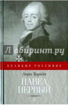 Павел Первый