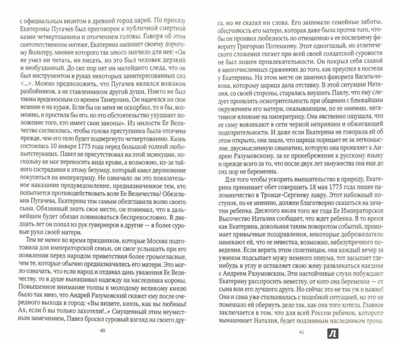 Иллюстрация 1 из 37 для Павел Первый - Анри Труайя | Лабиринт - книги. Источник: Лабиринт
