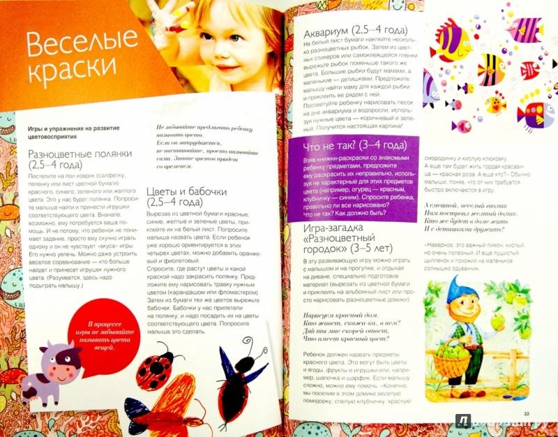 Иллюстрация 1 из 9 для Азбука цвета. Развитие творческих способностей у малышей - Марина Голубева | Лабиринт - книги. Источник: Лабиринт