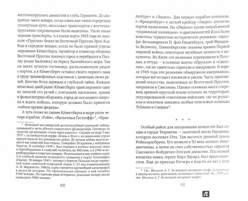 Иллюстрация 1 из 7 для Ограбленная Европа. Вселенский круговорот сокровищ - Александр Мосякин | Лабиринт - книги. Источник: Лабиринт