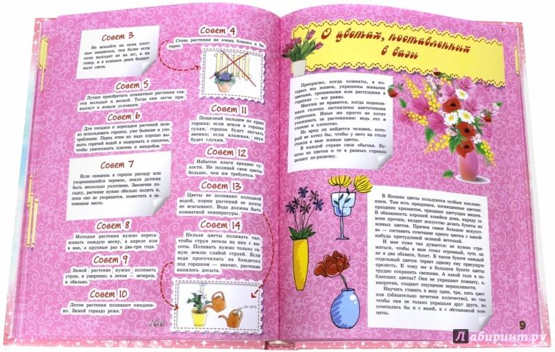 Иллюстрация 1 из 6 для Девочки на 100%. Девочки, лучшая книга для вас - Софья Могилевская | Лабиринт - книги. Источник: Лабиринт
