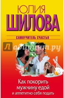 Обложка книги Как покорить мужчину едой и аппетитно себя подать