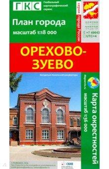 Орехово-Зуево. План города + карта окрестностей
