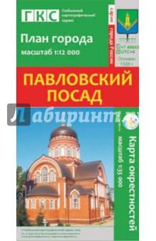 Павловский Посад. План города + карта окрестностей