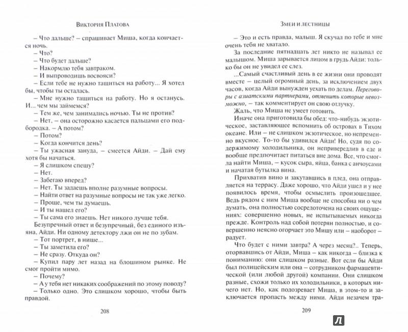 Иллюстрация 1 из 2 для Змеи и лестницы - Виктория Платова | Лабиринт - книги. Источник: Лабиринт