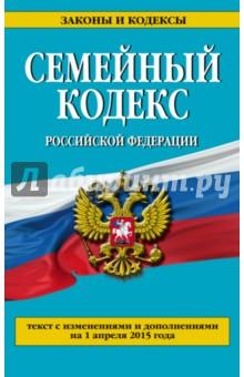 Семейный кодекс Российской Федерации. Текст с изменениями и доп. на 1 апреля 2015 г
