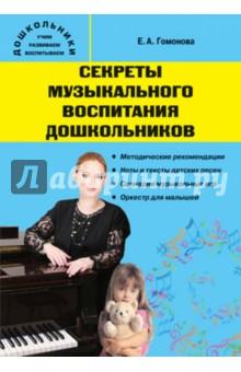 Секреты музыкального воспитания дошкольников. Музыкальный сборник