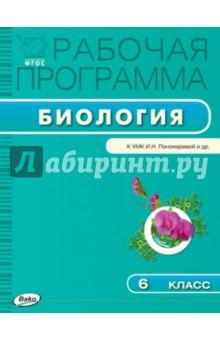Биология. 6 класс. Рабочая программа к УМК И. Н. Пономарёвой и др. ФГОС