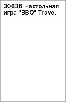 """30636 Настольная игра """"BBQ"""" Travel"""