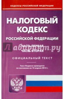 Налоговый кодекс РФ. Части 1 и 2 на 10.04.15