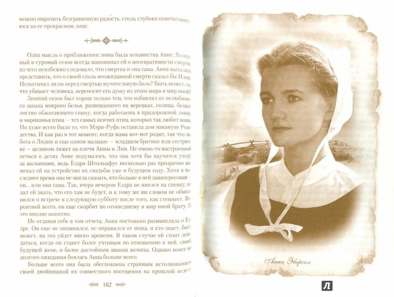 Иллюстрация 1 из 21 для Дочери Авраама. Часть 3. Жертва - Беверли Льюис   Лабиринт - книги. Источник: Лабиринт