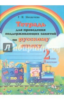 Русский язык. 2 класс. 2 полугодие. Тетрадь для проведения поддерживающих занятий