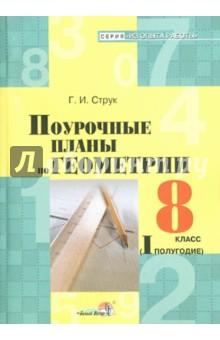 Бутузов Геометрия 8 Класс Поурочные Планы