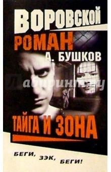 Воровской роман тайга и зона а бушков